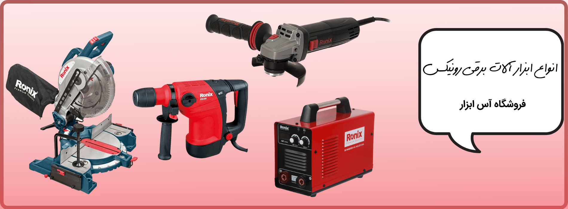 ابزار آلات برقی رونیکس | فروشگاه آس ابزار