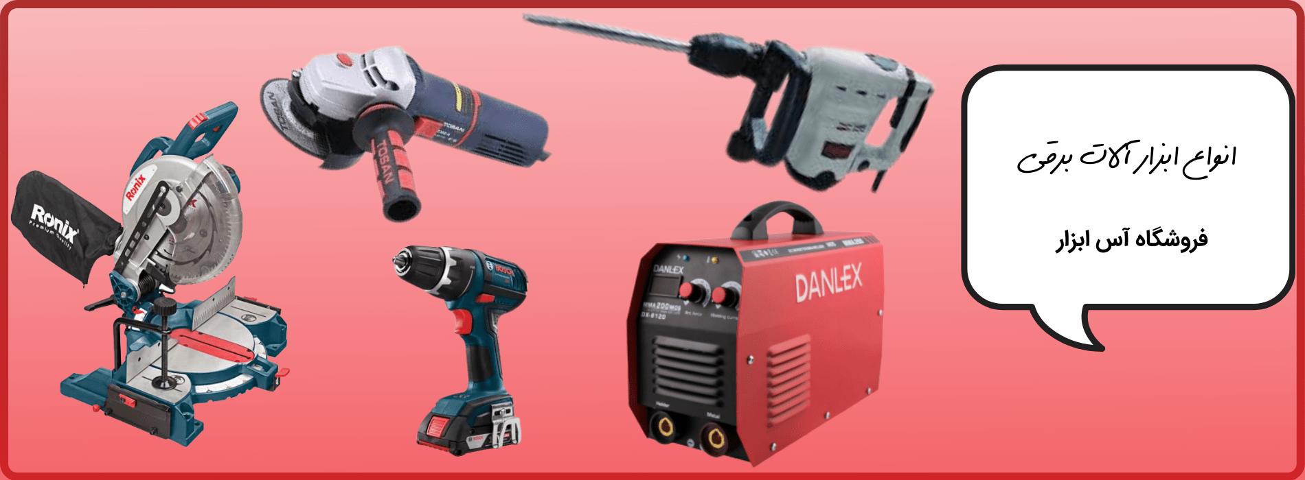 انواع ابزار آلات برقی