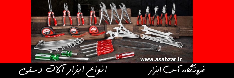 انواع ابزار آلات دستی رونیکس
